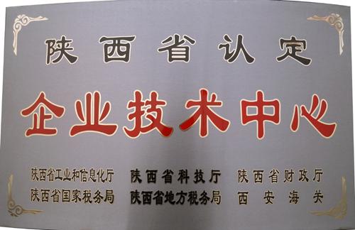 陕西省认定企业技术中心牌