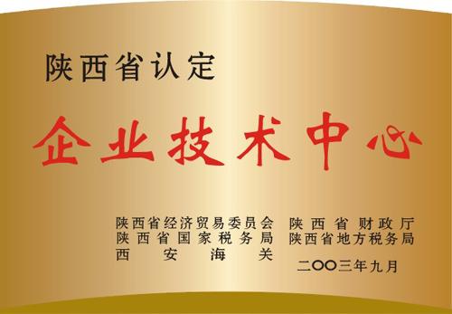 陕西省认定企业技术中心