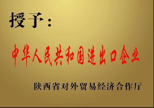 授予中华人民共和国进出口企业