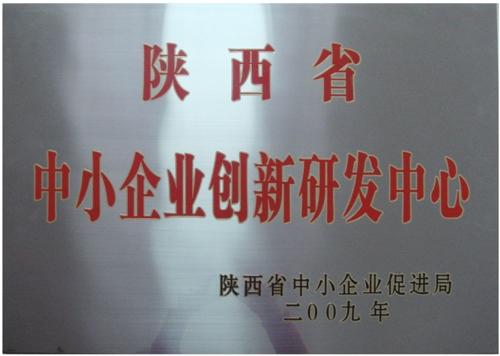 陕西省中小企业创新研发中心牌