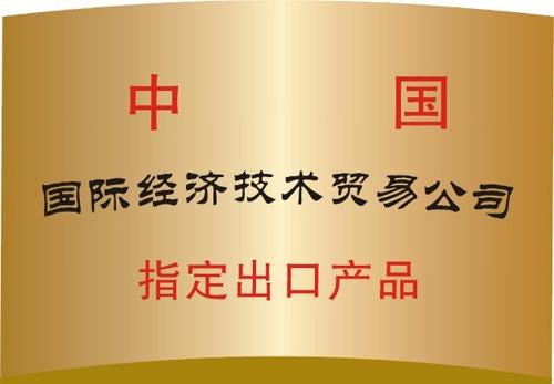 国际经济技术贸易公司指定出口产品