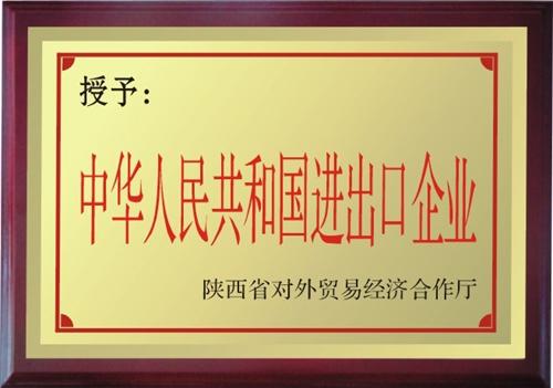 中华人民共和国进出口企业